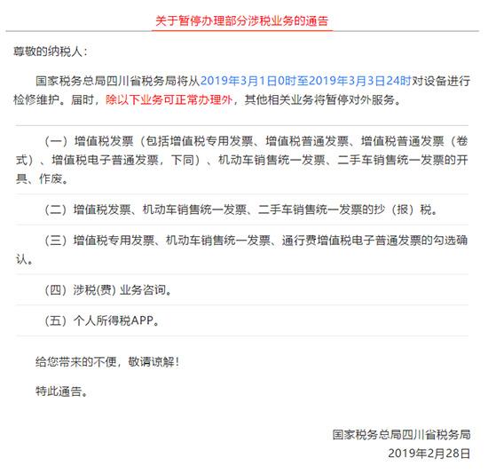 四川税务局暂停办理涉税业务.jpg
