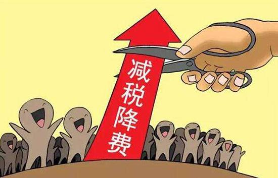 小微企业降税政策.jpg