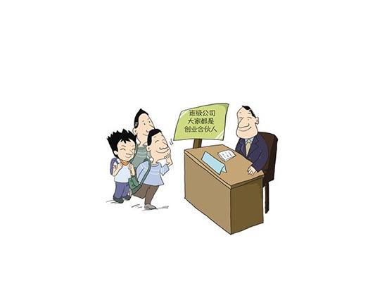 创业公司注册.jpg