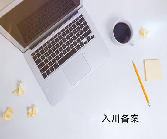 入川备案.jpg