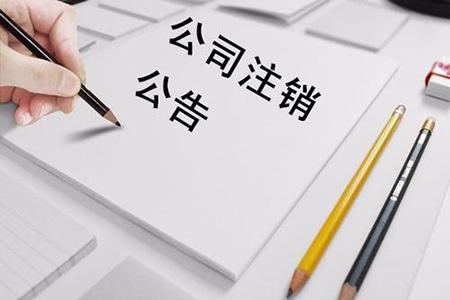 成都天府新区注销公司.jpg