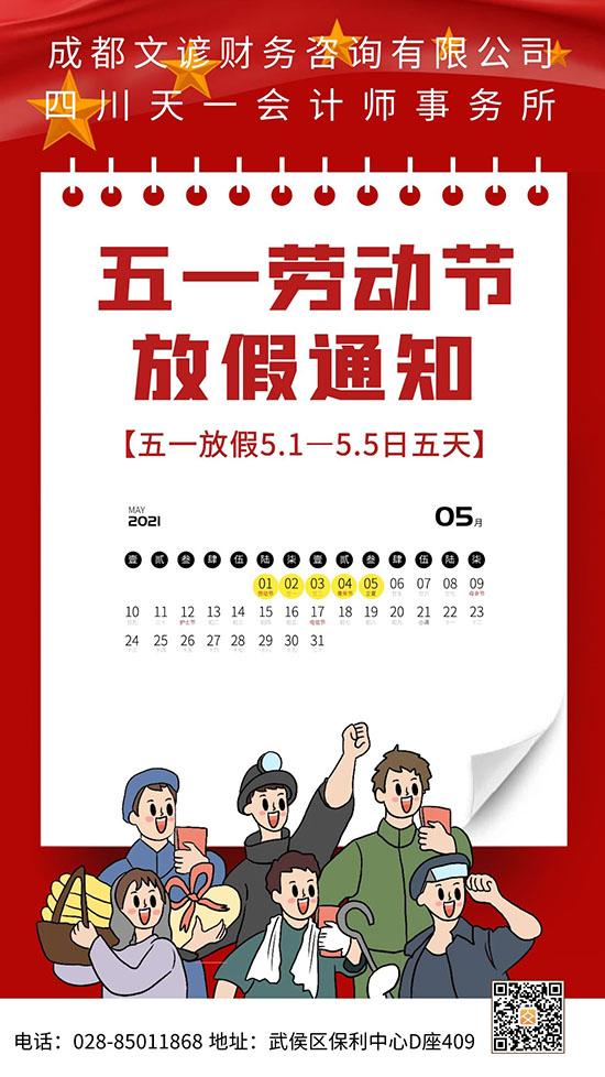 劳动节.jpg